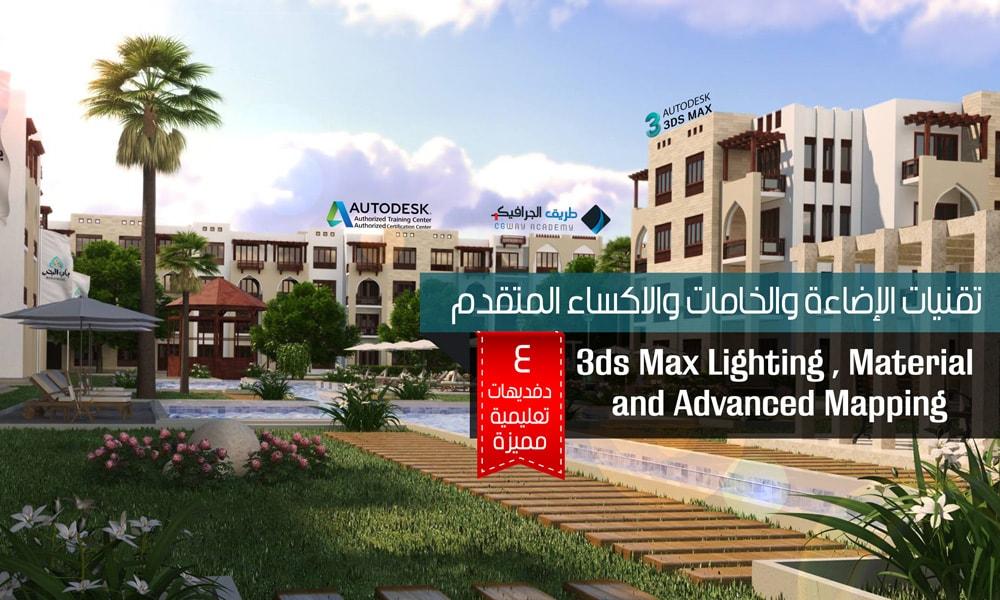 الإضاءة والخامات والإكساء المتقدم بالماكس - 3dsMax-Lighting-Material-and-Mapping