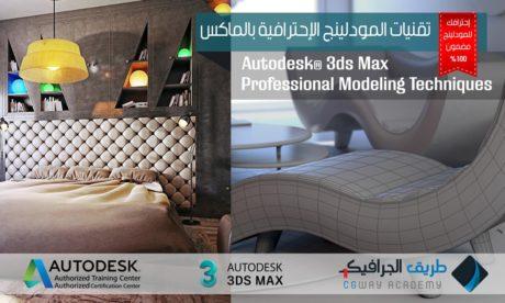 تقنيات الموديلينج الاحترافية بالماكس - 3dsmax-modeling-techniques