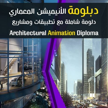 Architectural Animation Complete Diploma - دبلومة الأنيميشن المعماري