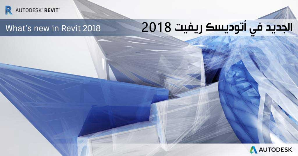مميزات أتوديسك ريفيت Autodesk Revit 2018