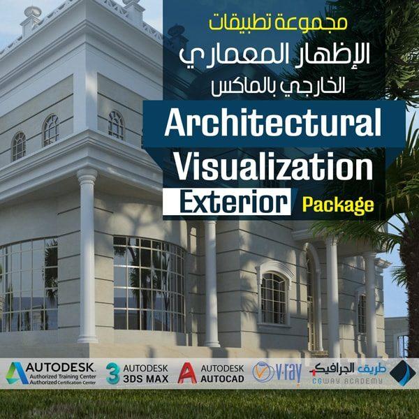 Exterior architectural visualization package p تطبيقات الاظهار المعماري بالماكس - مشروع قصر كلاسيك