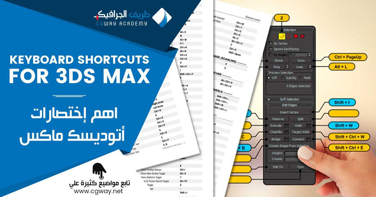 اهم إختصارات أتوديسك ماكس - Keyboard shortcuts for 3ds Max