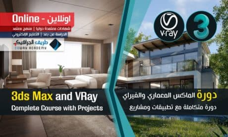 Mastering-3ds-Max-and-VRay-for-Architect-Online- دورة احتراف الماكس المعماري والفيراي اونلاين