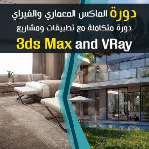 Mastering-3ds-Max-and-VRay-for-Architect-Online-Product - احتراف الماكس المعماري والفراي اونلاين