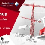 سكتش أب - SketchUp sketchup from birth