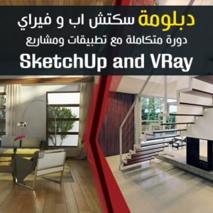 SketchUp-and-VRay-Diploma-Online-2017-Product - دورة  سكتش اب و فيراي اونلاين