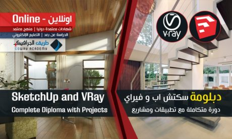 SketchUp and VRay Diploma ONLINE - دورة سكتش اب و فيراي اونلاين