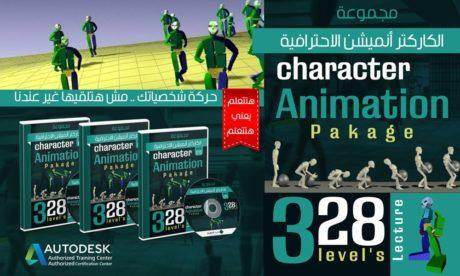 الكاركتر انيميشن الإحترافية بالماكس - character-Animation-Pakage