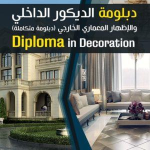 decoration-and-architectural-visualization-diploma | دبلومة الديكور الداخلي والإظهار المعماري الخارجي اونلاين