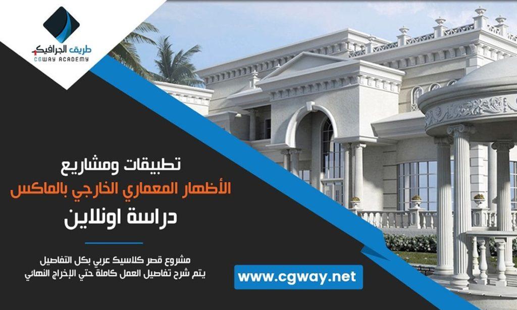 الاظهار المعماري الخارجي بالماكس - مشروع قصر كلاسيك عربي