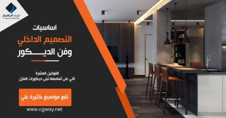 اساسيات وقواعد التصميم الداخلي وفن الديكور - fundamentals of interior design and decoration art