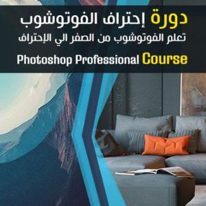 دورة تعليم وإحتراف الفوتوشوب | Adobe Photoshop Professional Course