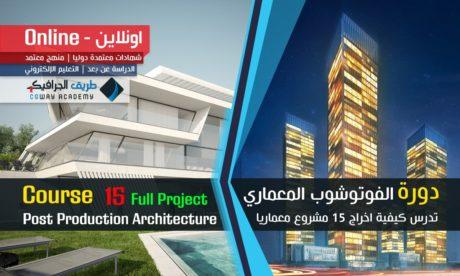 Photoshop post production architecture course online - دورة تطبيقات ومشاريع الفوتوشوب المعماري اونلاين