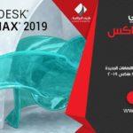 الجديد في أتوديسك ماكس 2019 - What's New in 3ds Max 2019