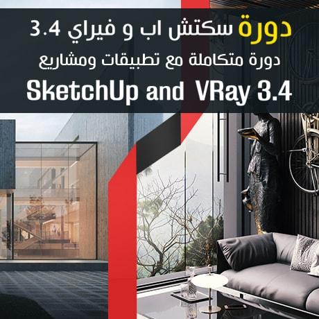 دورة سكتش اب و فيراي SketchUp 2017 and V-Ray 3.4 اونلاين