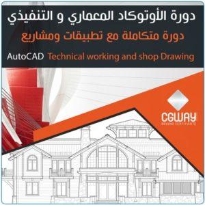دورة تعليم وإحتراف الأوتوكاد المعماري ومشاريع التنفيذي للمعماريين - Autodesk AutoCAD Architectural Technical working and shop Drawing For Architect