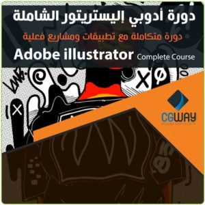أدوبي إليستريتور , adobe illustrator , تصميم جرافيكس , Graphics , Graphic Design