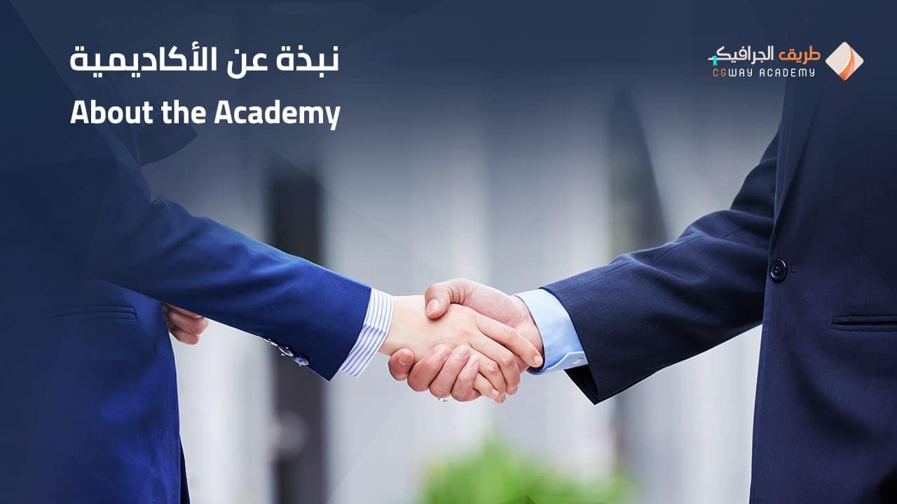 نبذة عن الأكاديمية - About the Academy