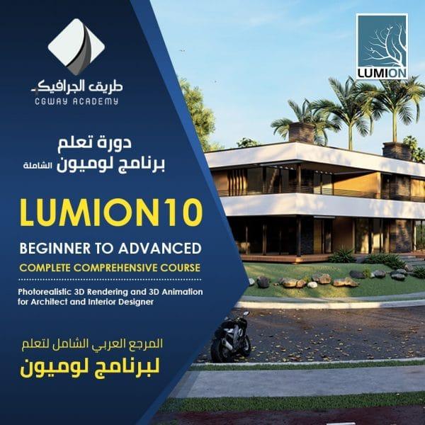 دورة تعلم لوميون الشاملة اونلاين - Lumion 10 Complete Comprehensiv