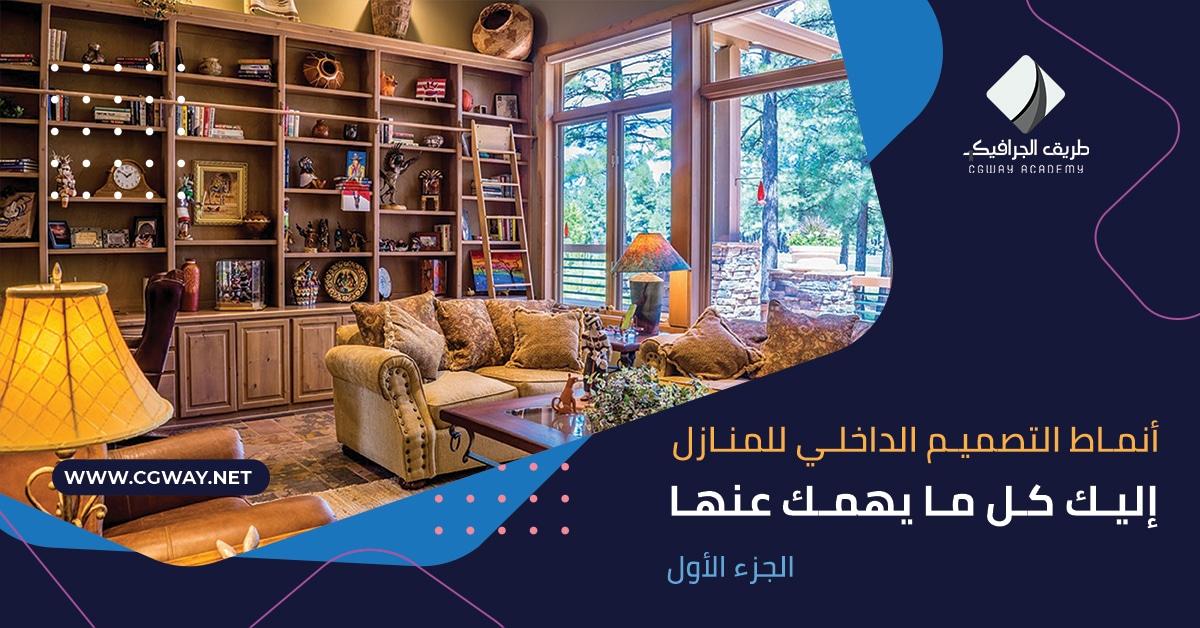 أنماط التصميم الداخلي للمنازل إليك كل ما يهمك عنها - الجزء الأول