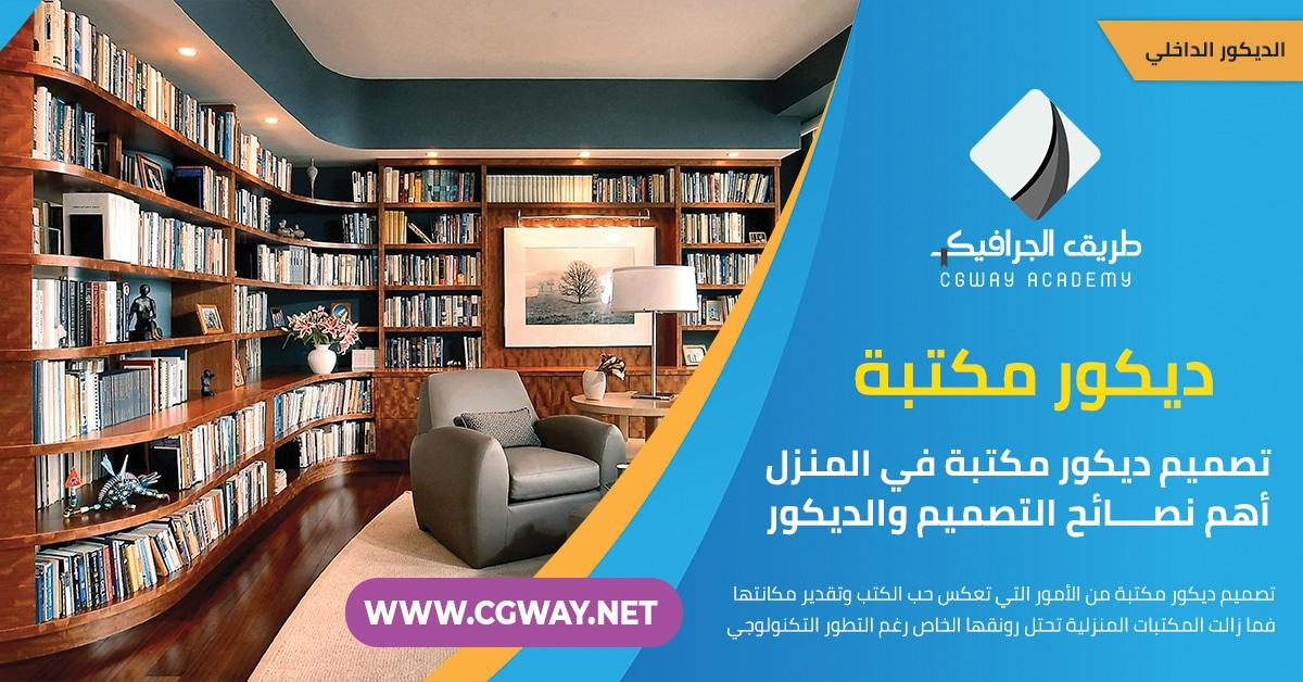 إنشاء مكتبة في المنزل أهم نصائح التصميم والديكور