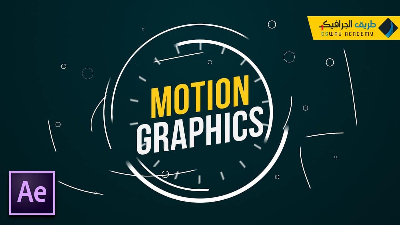 مجال الموشن جرافيكس Motion graphics