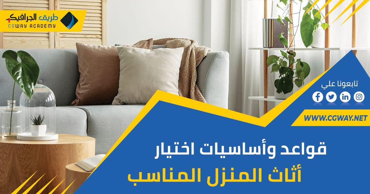 قواعد وأساسيات اختيار أثاث المنزل المناسب
