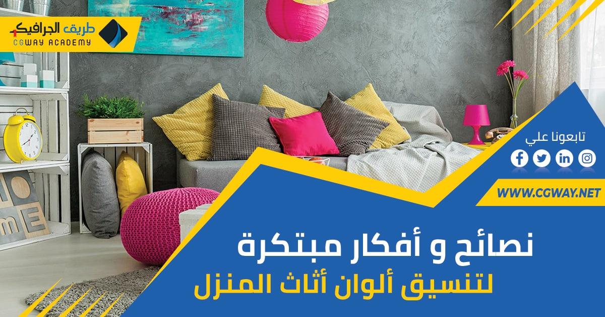 ألوان أثاث المنزل