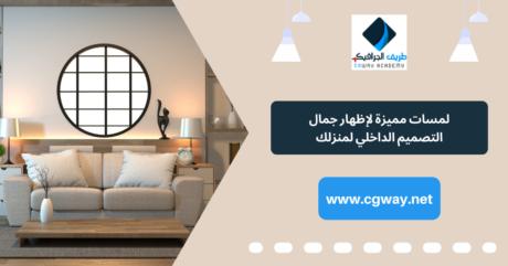 التصميم الداخلي لبيتك: لمسات مميزة لإظهار جمال التصميم الداخلي لمنزلك