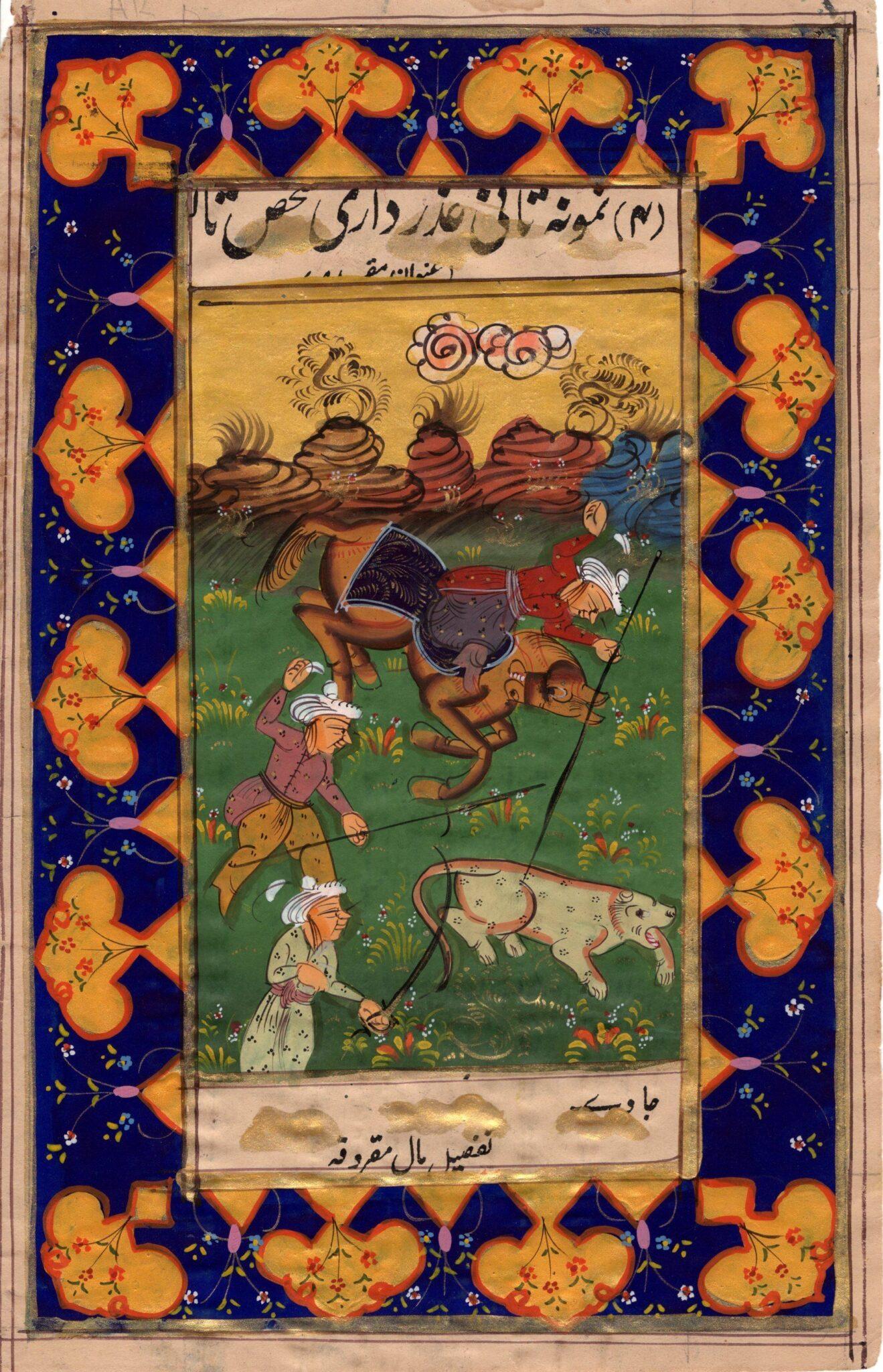تاريخ المنمنمات الإسلامية
