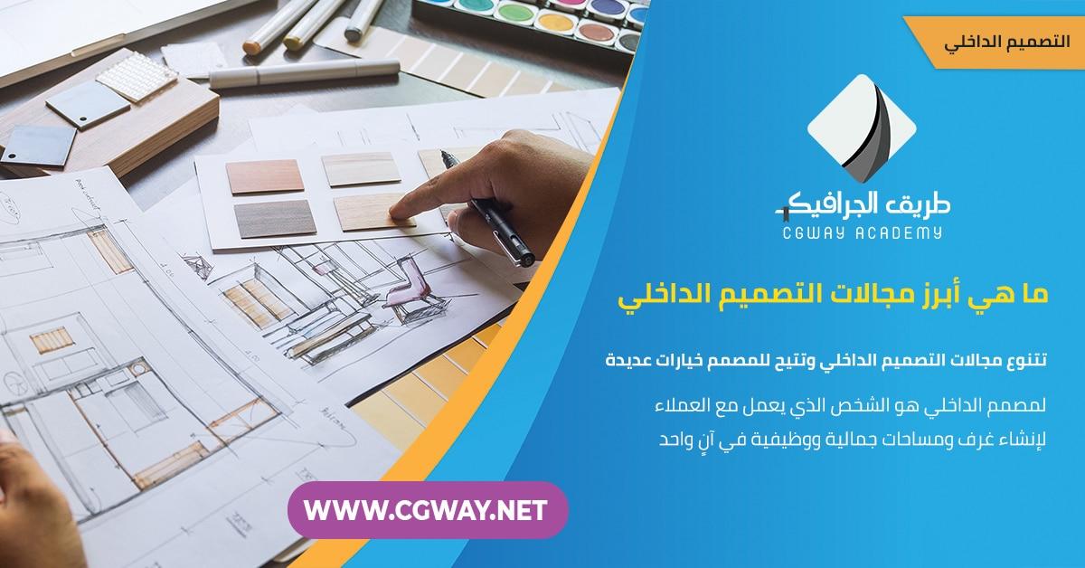 ما هي أبرز مجالات التصميم الداخلي