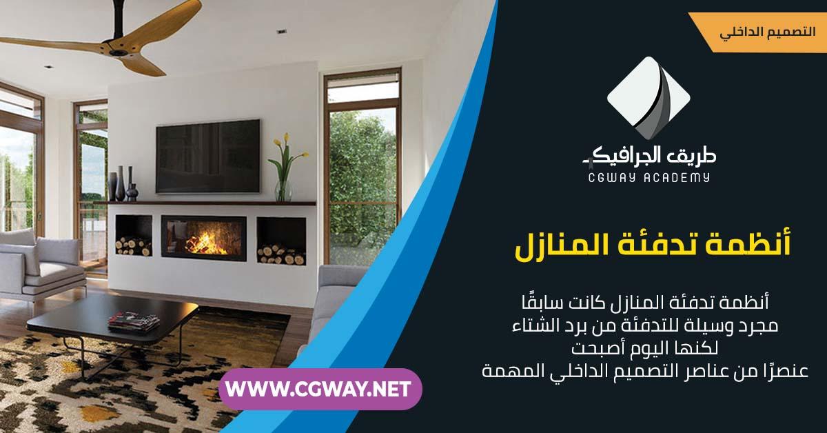 أنظمة تدفئة المنازل في التصميم الداخلي