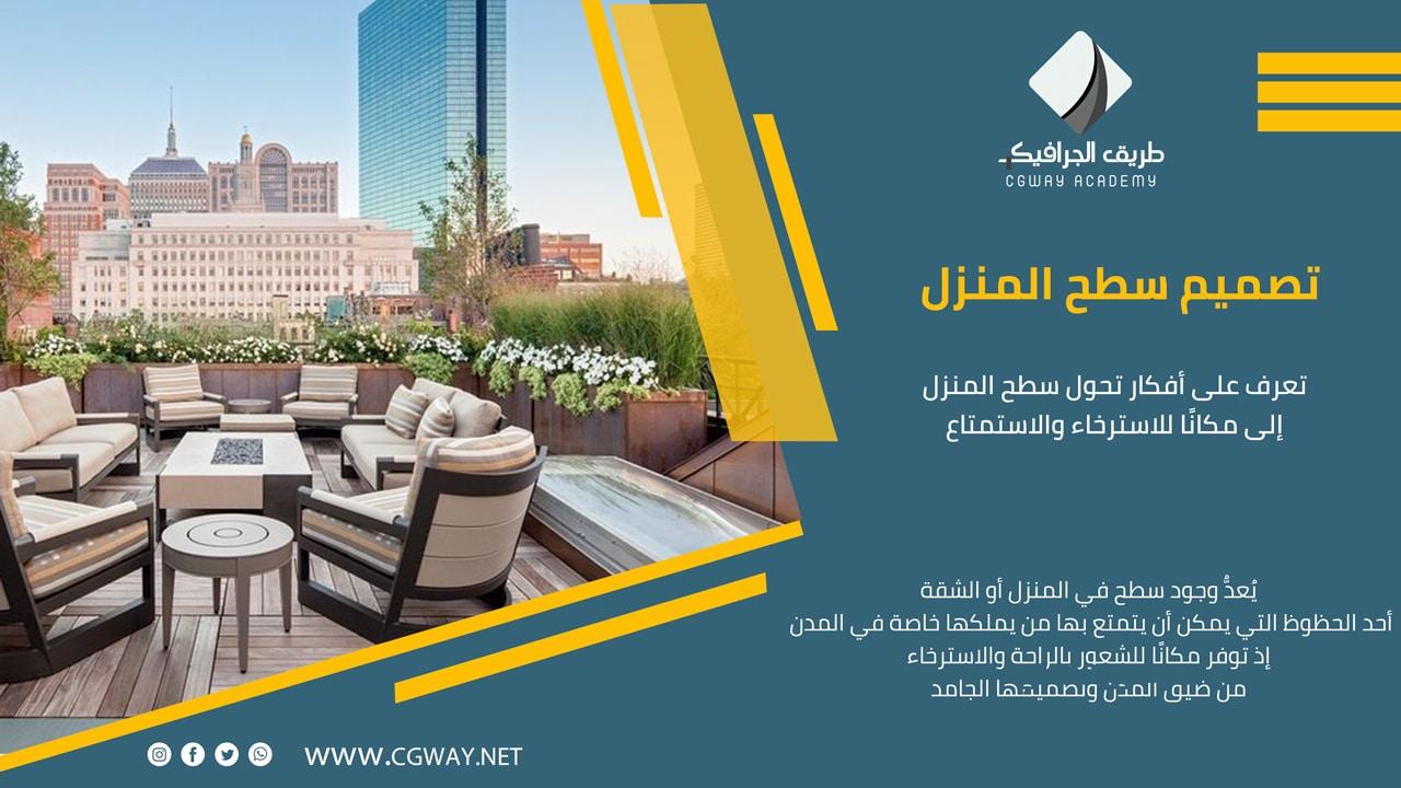 تصميم سطح المنزل .. تعرف على أفكار تحول سطح المنزل إلى مكانًا للاسترخاء والاستمتاع
