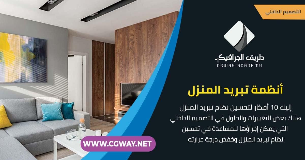 أفكار تصميم داخلي لتحسين نظام تبريد المنزل