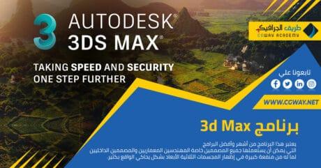 تعرف على برنامج 3d Max وفيما يستعمل؟